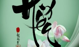(Tiếng Việt) Ngày Tết bàn về chữ Hiếu